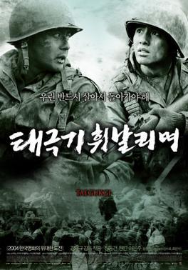 Taegukgi_film_poster.jpg