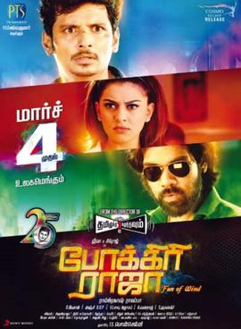Image Result For All Tamil Movies