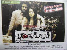 <i>Pugaippadam</i> 2010 Indian film directed by Rajesh Lingam