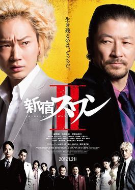 Speak about Yakuza Movies. Shinjuku_Swan_II