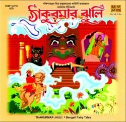 thakurmar jhuli bangla video free download