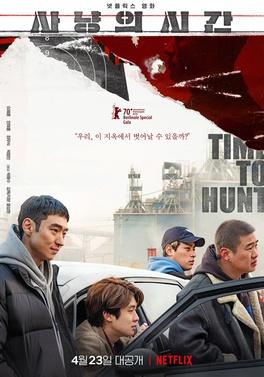 Time To Hunt Film Wikipedia