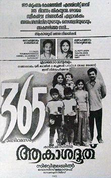 Image Result For Akashadoothu Malayalam Movie