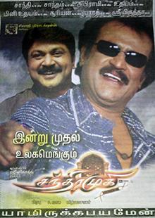 <i>Chandramukhi</i> 2005 film by P. Vasu