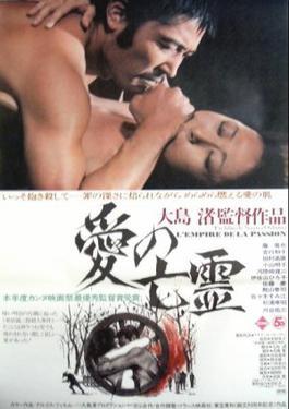 大島渚監督の愛の亡霊という映画