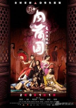 Hong Kong 3D Sex and Zen: Extreme Ecstasy 香港3D肉蒲團