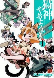 Nekogami Yaoyorozu-vol 1.jpg