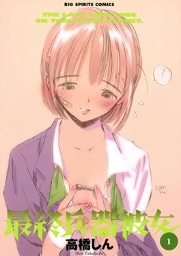 Picture of a TV show: Saikano