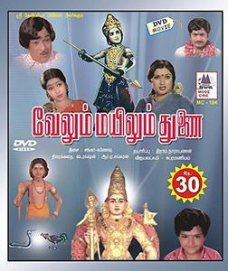 <i>Velum Mayilum Thunai</i> 1979 film by Ra. Sankaran