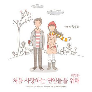 Banmal song yong hwa seohyun dating 3