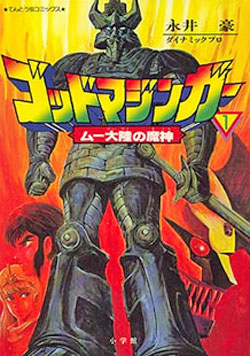 Go Nagai Robot Collection n° 35 Koji Kabuto Maz. Z ACTION FIGURE