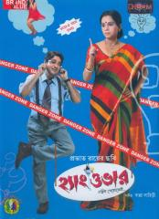<i>Hangover</i> (2010 film) 2010 Indian film directed by Prabhat Roy