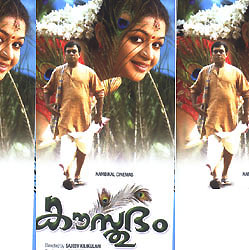 <i>Kausthubham</i> 2010 film