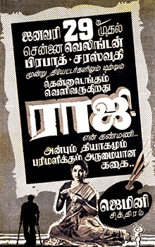 <i>Rajee En Kanmani</i> 1954 film directed by K. J. Mahadevan