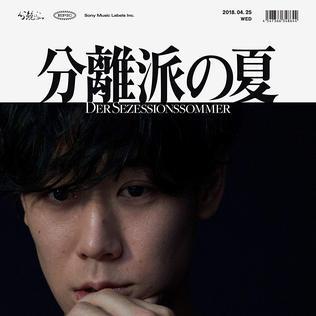 <i>Bunriha no Natsu</i> 2018 studio album by Nariaki Obukuro