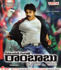 Cameraman Gangatho Rambabu Soundtrack Album Disc Cover.jpg