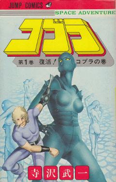 Picture of a book: Cobra (manga)