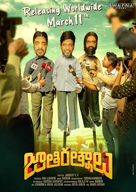 Jathi Ratnalu Movie Release Date, (2021) Download Movie