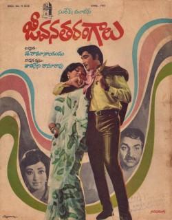 <i>Jeevana Tarangalu</i> 1973 film by Tatineni Rama Rao