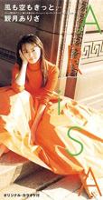Kaze mo Sora mo Kitto... 1996 single by Alisa Mizuki