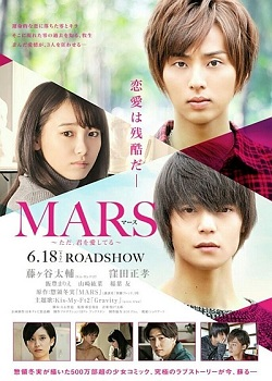 Mars #4 by Fuyumi Soryo