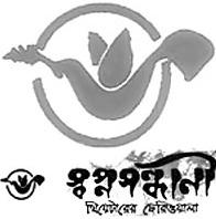 Swapnasandhani Bengali theater group from Kolkata