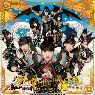 Yume no Ukiyo ni Saite Mi na single by Momoiro Clover Z and Kiss
