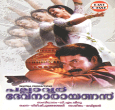 Pallavoor Devanarayanan 1999 Malayalam Movie