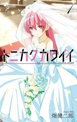 Picture of a TV show: Tonikaku Kawaii