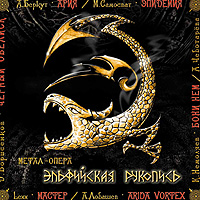 Elven Manuscript album cover