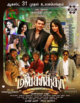 Ajith Telugu Movies Online Watch Free