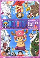 One Piece Season 3 Episode 078-092 [BATCH] Subtitle Indonesia