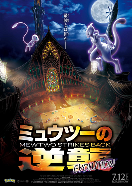 Pokemon Mewtwo Strikes Back Evolution Wikipedia