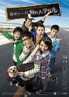 <i>The University Days of a Dog</i> 2010 film