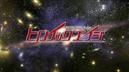 Age Logo File:heroic Age Anime Logo.jpg