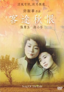 Song_of_the_Exile_(film).jpg