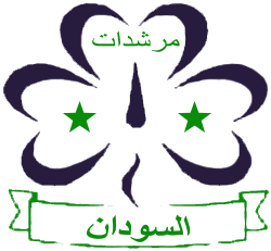 Sudan Girl Guides Association.png