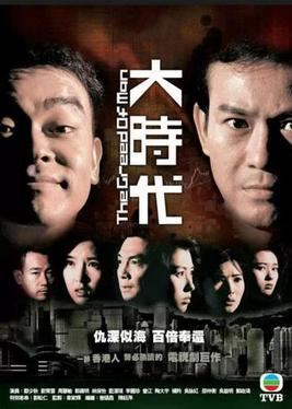TVB drama greed cover.jpg