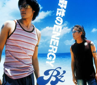 Yasei no energy wikipedia for Www b b it