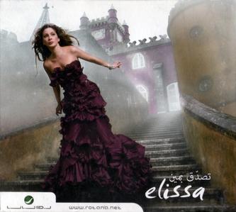 <i>Tesadaa Bemeen</i> 2009 studio album by Elissa
