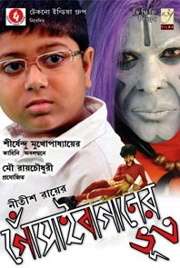 A kid with spectacles and a grown Indian man with make-up; A skinny man with the make-up of a ghost lies on the film title script, and the script is written in Bengali text.