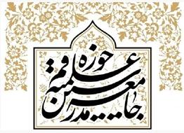 Society of Seminary Teachers of Qom