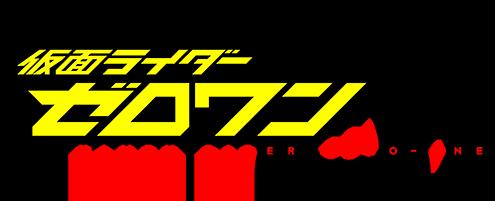 Kamen Rider Zero One Wikipedia