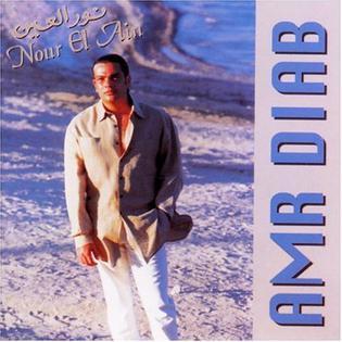<i>Nour El Ain</i> 1996 studio album by Amr Diab