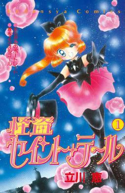 File:Saint Tail manga vol 1.jpg