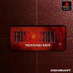 <i>Front Mission 2</i> Sony PlayStation video game