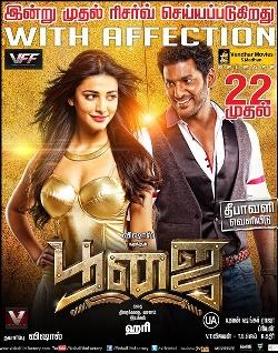 To  Tamil Movie List