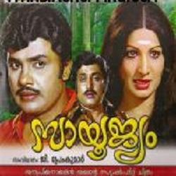 <i>Sayoojyam</i> 1979 film