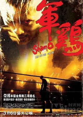 Shamo Film