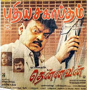<i>Thennavan</i> 2003 film